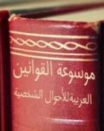 المادة (70) من قانون الأحوال الشخصية..