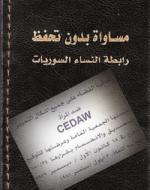 الحملة الوطنية لتعديل قانون الجنسية السوري 2003- 2010