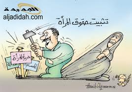 """السعودية غدا مؤتمر """"حقوق المرأة في الإسلام"""" في المدينة المنورة"""