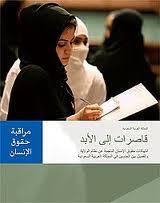 السعودية حقوق المرأة في المجتمع والمحاكم