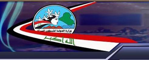 وزارة المرأة العراقية تدعو المؤهلات الى الترشح لمنصبيين قياديين بمنظمة المرأة العربية
