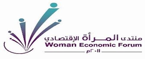 """تنظمه السعودية بمشاركة أكثر من 600 سيدة أعمال — """"منتدى المرأة الاقتصادي"""" ينطلق في إبريل القادم"""