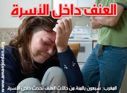 مصر: 34% من العنف ضد المرأة داخل الأسرة