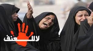 العنف ضد المرأة العراقية يرتفع إلى 70 في المئة ومنظمات مدنية قلقة من «حالات قتل وانتحار»