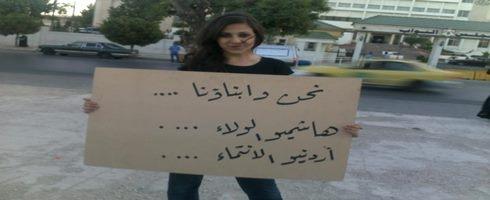 منظمة حقوقية تستهجن الغاء ترتيب المرأة الأردنية في «الخدمة المدنية» بعد زواجها