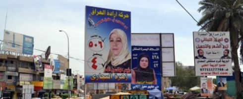 العراق واقع دور المرأة في الحياة السياسية