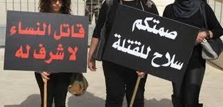 فلسطين: استطلاع رأي الشباب في ظاهرة قتل النساء