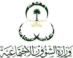 تعويض مالي للمعنفة وإيواء غير السعوديات في دور الحماية