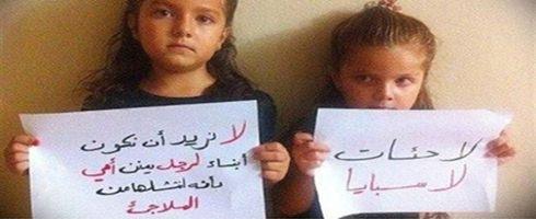 """""""تودايز زمان"""" محنة السوريات في تركيا… بين الدعارة ووضع الزوجة الثانية"""