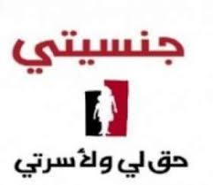 ابناء الأردنيات وكعكة قدرة قادر