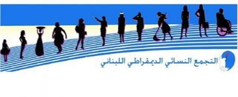 بيروت التجمع النسائي الديموقراطي أطلق مشروع تعزيز دور الأحزاب في النهوض بمشاركة النساء