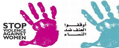 تسجيل 6.985 حالة عنف ضد المرأة في الجزائر خلال الـ9 الاشهر الأولى لسنة 2014