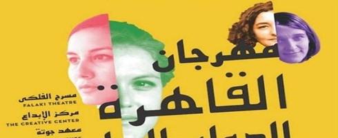 انطلاق الدورة الـ7 لمهرجان القاهرة لسينما المرأة.. 29 نوفمبر
