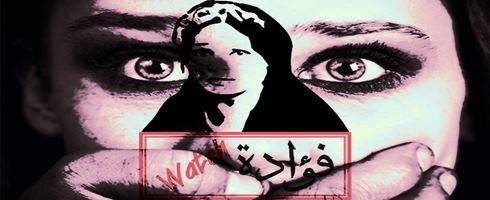 التقرير الربع سنوي عن حقوق المرأة المصرية .. خطوة نحو الحصول على حقوقها