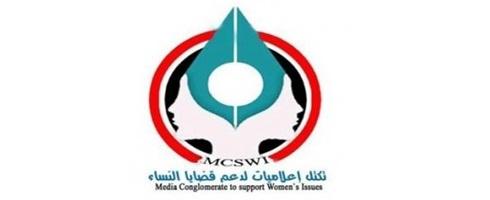 تحت شعار( نساء يصنعن السلام) بدء حملة تكتل اعلاميات يمنيات