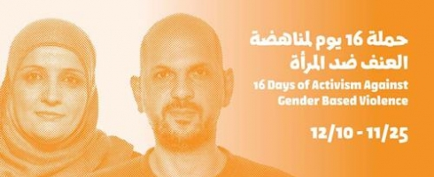 إطلاق حملة لمناهضة العنف ضد المرأة في الأردن.