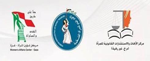 """غزة: انعقاد مؤتمر """" نساء فلسطين يداً بيد في مواجهة العنف """" في الحادي والعشرين من الشهر الحالي"""