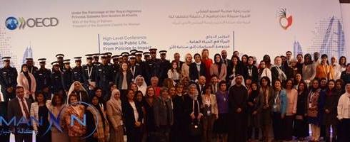 """البحرين : مؤتمر """"المرأة في الحياة العامة"""" يوصي بتمكين المرأة وتمتين دورها في كافة المجالات"""