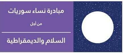 رسالة (مبادرة النساء السوريات للسلام والديمقراطية) رداً على رسالة شبكة المرأة السورية