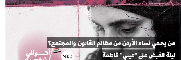 """من يحمي نساء الأردن من مظالم القانون والمجتمع؟ ليلة القبض على """"عيني"""" فاطمة"""