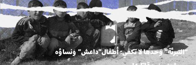 """""""التبرئة"""" وحدها لا تكفي: أطفال""""داعش"""" ونساؤه يحملون وزر مقاتليه!"""