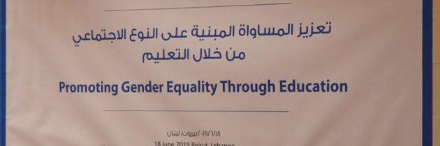 """مشاركة """"مساواة"""" في مائدة مستديرة حول """"تعزيز المساواة بين الجنسين من خلال التعليم"""""""