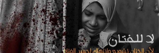 تغليظ عقوبة ختان الإناث مع وقف التنفيذ