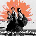 العراق: ثلث المتزوجات قاصرات… هرباً من الفقر!