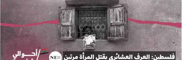 فلسطين: العرف العشائري يقتل المرأة مرتين