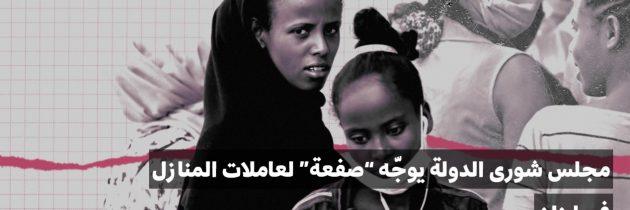 """مجلس شورى الدولة يوجّه """"صفعة"""" لعاملات المنازل في لبنان"""