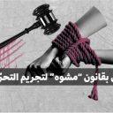 """نواب لبنان يحتفون بقانون """"مشوه"""" لتجريم التحرّش الجنسي!"""