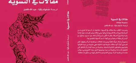 حين يكون المترجم صاحبَ مشروع ثقافي.. «عبد الله بديع فاضل» أنموذجاً