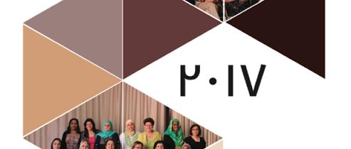 ملتقى النساء في السياسة في المنطقة العربية يصدر تقريره السنوي الأول