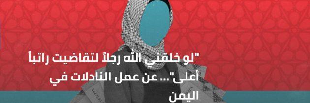 """""""لو خلقني الله رجلاً لتقاضيت راتباً أعلى""""… عن عمل النادلات في اليمن"""
