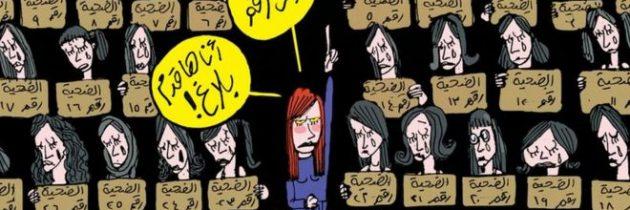 """قضية أحمد بسام زكي: """"أريده أن يصبح عبرة للجميع لأن الرجال عندنا لا يخافون"""""""