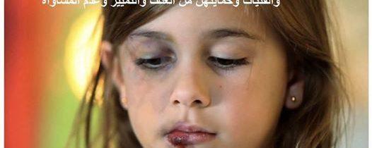 كسر حلقة العنف ضد النساء يبدأ من تمكين الطفلات والفتيات وحمايتهن من العنف والتمييز وعدم المساواة