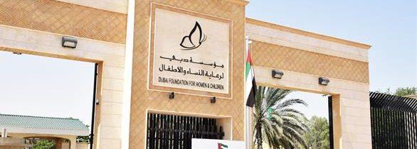 دبي: 130% نسبة ارتفاع الإبلاغ عن قضايا العنف بين النساء والأطفال