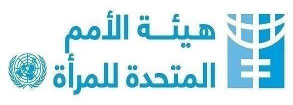 """هيئة الأمم المتحدة للمرأة تجري استقصاء عربياً لفهم تأثيرات """"كورونا"""""""