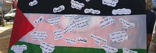 """""""لأنك قوية"""".. حملة فلسطينية لضمان حقوق المرأة"""