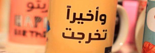 """""""لوز"""" مصدر رزق لثلاث فتيات فلسطينيات"""