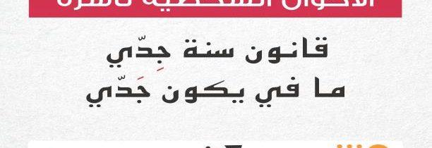 """""""كفى"""" تطالب بقانون موحد للأحوال المدنية في لبنان"""