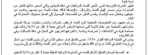 دعم أشراك النساء في الحكومة العراقية المقبلة