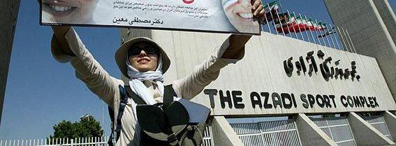 إيران تمنع النساء من حضور بطولة العالم لكرة الطائرة الشاطئية
