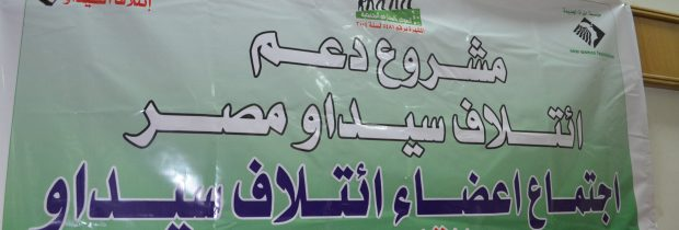 المرأة الجديدة تتولى تنسيق إئتلاف سيداو مصر