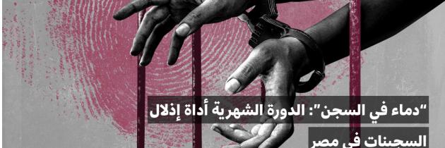 """""""دماء في السجن"""": الدورة الشهرية أداة إذلال السجينات في مصر"""