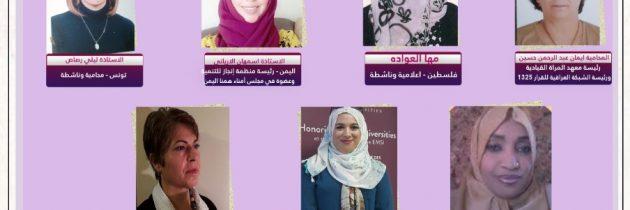 مبادرة بصمة نساء للسلام تنظم ندوة هامة عن وضع المرأة العربية في ظل القرار ١٣٢٥