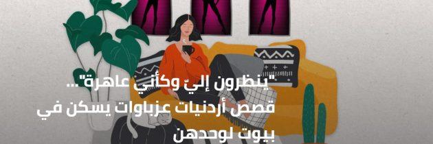 """""""ينظرون إليّ وكأني عاهرة""""… قصص أردنيات عزباوات يسكن في بيوت لوحدهن"""
