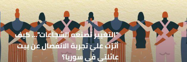 """""""التغيير تصنعه الشجاعات""""… كيف أثرّت عليّ تجربة الانفصال عن بيت عائلتي في سوريا؟"""