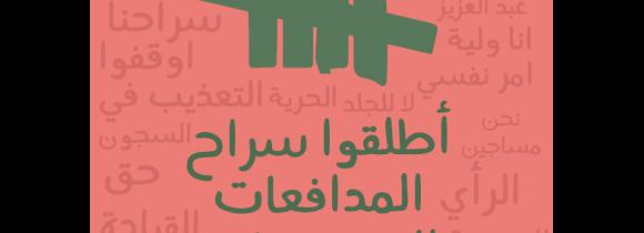 بيان افتتاحي: أطلقوا سراح المدافعات السعوديات