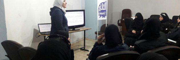 """""""المرأة والسياسة"""".. محاضرة لتطوير دور النساء في الغوطة"""